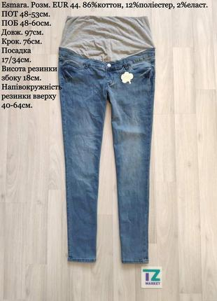 Esmara джинсы для беременных размер 44