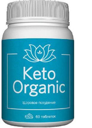 Безопасное похудение!!! Keto Organic для быстрого похудения !!!