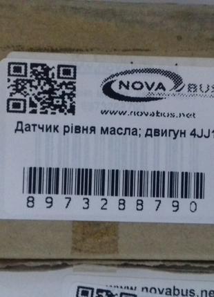 Датчик уровня масла Isuzu NLR/NMR 85 4JJ1 8973288790