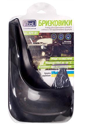 Брызговики автомобильные универсальные Vitol БРУ-01