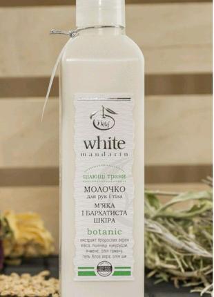 """Молочко для рук и тела """"Целебные травы"""" 250 мл."""