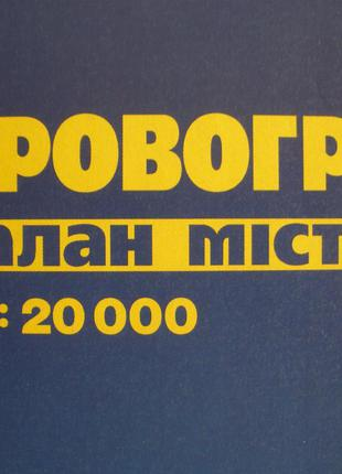 Кировоград схема город план область дорога карта