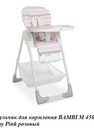 Стульчик для кормления M 4507 Baby Pink розовый