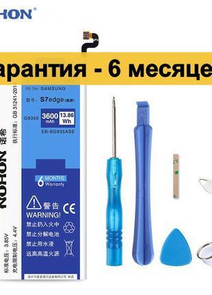 Аккумулятор NOHON Samsung Galaxy S7 Edge G9350 EB-BG935ABE бат...