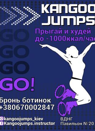 Kangoo jumps тренировки ВДНГ ФЕОФАНИЯ Метрологическая