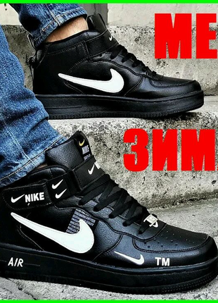 Nike Air Force 41-45 зима