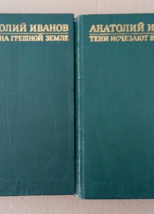 Анатолий Иванов Избранные произведения в двух томах