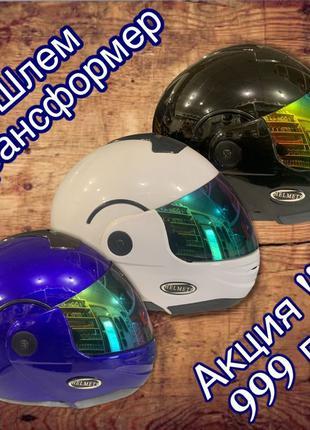 Шлем для скутера Мотошлем Мото Шолом Трансформер !!! Акция !!!