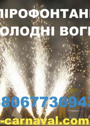 Холодні вогні на перший танець Львів,холодні фонтани,пірофонтани