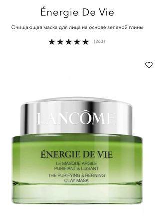 Lancome energie de vie green clay mask очищающая маска д.
