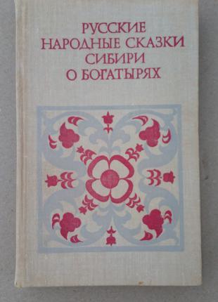 «Русские народные сказки Сибири о богатырях»