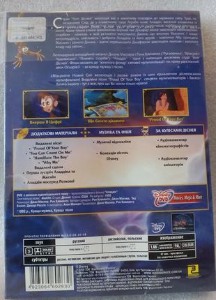 Аладдин мультфільм DVD диск