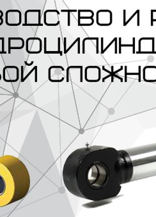 Производство и ремонт гидроцилиндров любой сложности