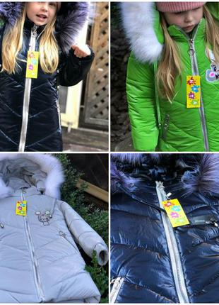 Шикарные зимние куртки 104-128р