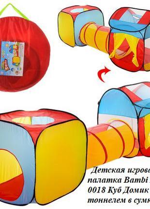 Детская игровая палатка MR 0018 Куб Домик с тоннелем в сумке