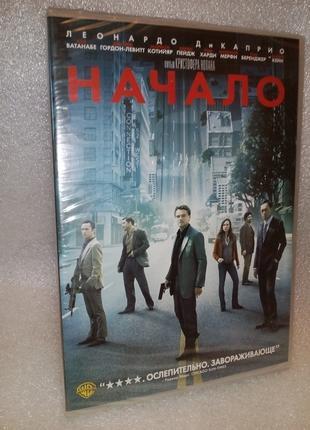 Начало фільм DVD диск запечатаний