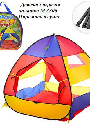 Детская игровая палатка M 3306 Пирамида в сумке