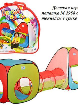 Детская игровая палатка M 2958 с тоннелем в сумке