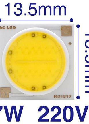 Светодиодный модуль LED COB 7вт. белый.220 вольт