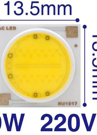 Светодиодный модуль LED COB 9вт. белый.220 вольт