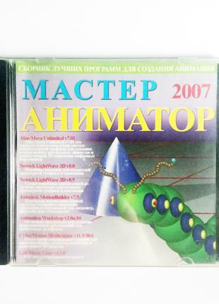 Мастер Аниматор 2007 Сборник