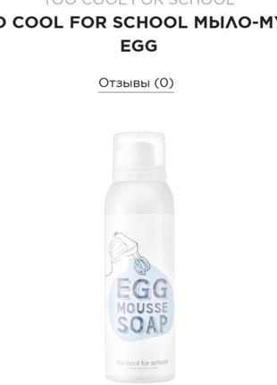 Too cool for school мыло-мусс egg