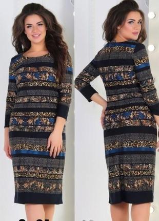 Роскошное модное платье в красивой расцветке