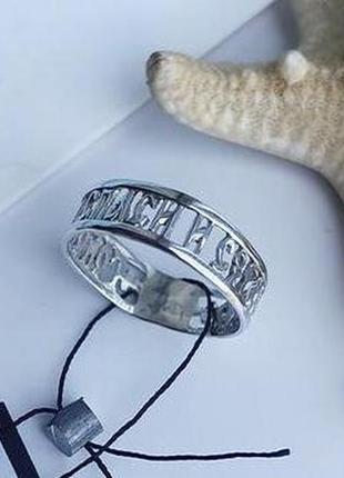 Кольцо серебро 925 спаси и сохрани имп 10061