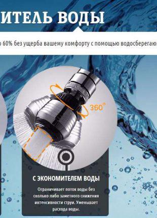 Насадка на кран, экономитель воды Water Saver, аэратор, фильтр