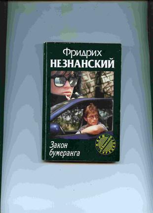 """Ф.Незнанский. Детектив """"Закон бумеранга""""."""