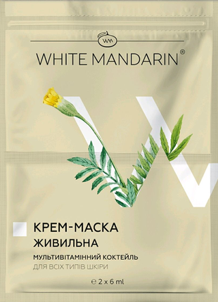 """Крем-маска питательная """"Мультивитаминный коктейль"""" 2*6 мл."""
