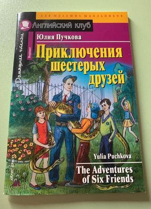 Домашнее чтение для изучения Английского языка.