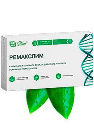 Акция!!! Ремакслим - Капсулы для снижения и контроля веса.