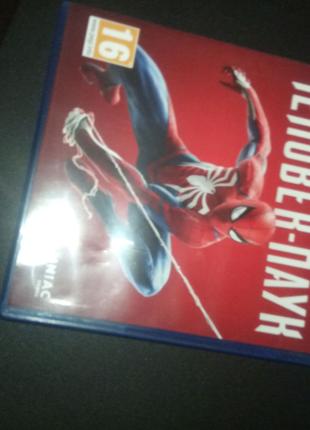 Ps4 Spiderman, God of War 3 remastered, Horizon.