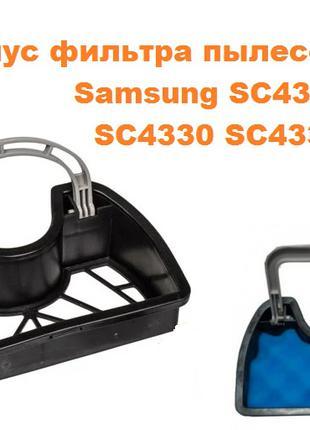 Корпус фильтра пылесоса Samsung SC4325 4335 4330 4335 01040C