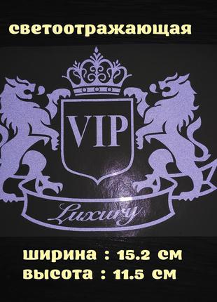 Наклейка на авто-мото VIP Белая светоотражающая