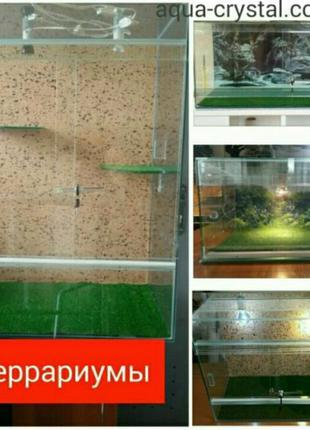 Добротний акваріум, тераріум для черепахи, агами, равликів. До...
