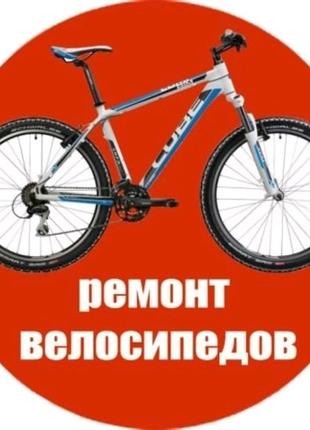 -> РЕМОНТ велосипедов Черкассы