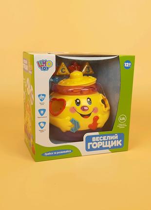 Поющий горшочек Limo Toy,музыкальная игрушка,сортер