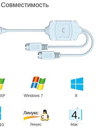 Переходник адаптер PS/2 на USB 32 см