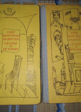 Г. Х. Андерсен Сказки и истории. В 2 т. 1974 год