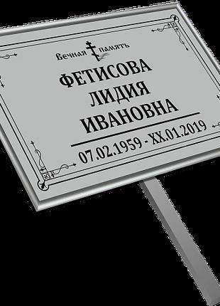 Таблички на могилу на металлическом держателе (ножке)изг за 1 час