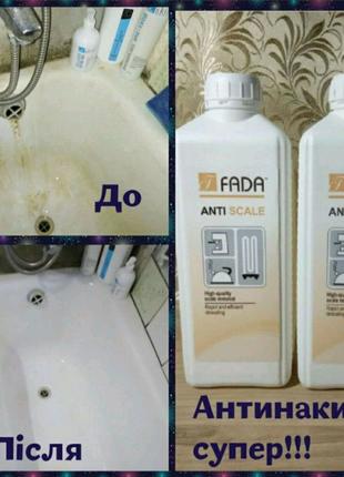 Фада Анти накип