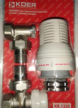 Термостатическая головка. комплект для радиатора с кранами