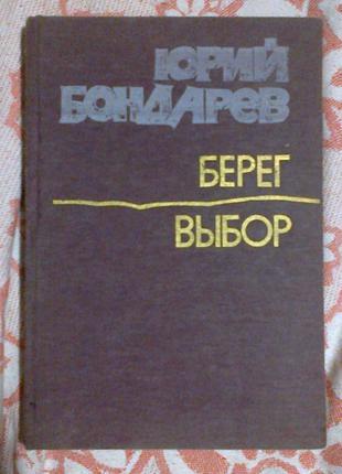 Ю. Бондарев. Берег. Выбор.