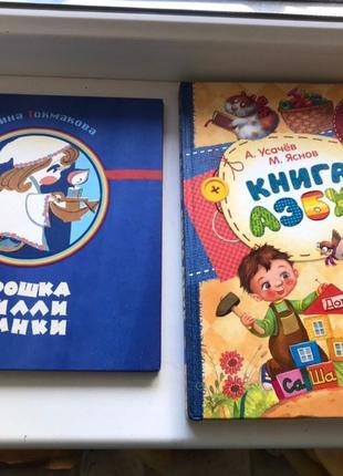 Книга азбук и Крошка Вилли Винки