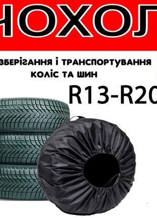 Чехлы для колес, чехол для запаски также для хранения и трансп...