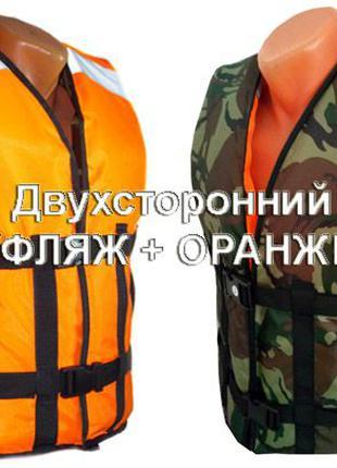 Жилет спасательный двухсторонний - камуфляж+оранж. - качество