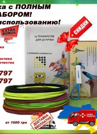 Набор для 3D творчества 4 ПОДАРКА ВСЕМ! Ручка 3D ПЛАСТИК ТРАФА...