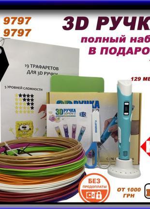 3D ручка с полным набором ПОДАРОК ДО КОНЦА МЕСЯЦА 12 пластик т...